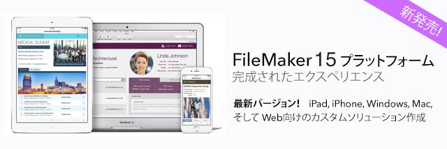 FileMaker Pro 15 Banner